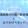 【大阪観光】海遊館近くの格安駐車場は事前予約も可能!おでかけスポットも満載!