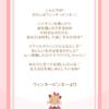 【今日のハロスイ】ウィンキーピンキーちゃんからお手紙もらったよ ~チューリップの咲くころっていつ頃?