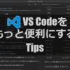 高機能エディタ『VScode』をもっと便利にするおすすめの使い方