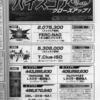 ゲーメスト全一137 :1997年8月30日・9月15日号