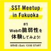 SST Meetupはじめました!