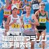 福岡国際マラソン選手権大会