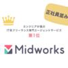 Midworks(ミッドワークス)の利用者からリアルな評判を集めてみた!