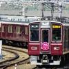 阪急、今日は何系?315...20201103
