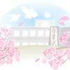 卒業のクラシック曲BGM【21選】【別れのさみしさと出会いへの旅立ち】
