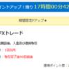 【本日限定】12,500円(11,250マイル)SBI FX新規取引でもらえる【モッピー】