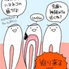 虫歯と神経とハヨネコ