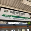 【旅日記】終着秘境駅の大前と八ッ場ダム建設の進む長野原へ②