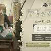 日本一ソフトウェアのタイムリープADV!PS4/Switch『アサツグトリ』が11月25日発売決定!