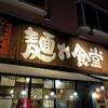 厚木 麺や食堂に行ってきました