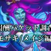 報酬バケット調査~モザキ/メイジ編~【ver21.0】