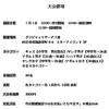 【7/1(日)】6th Anniversary Session大会要項