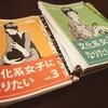 第二十三回文学フリマ東京「文化系女子になりたい」編集後記