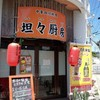 中華四川料理「坦々厨房」で「マーボー春雨定」 550円 (随時更新) #LocalGuides