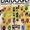 静岡大道芸ワールドカップ2015に行ってきました!
