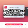 PayPayで買うべきお得な商品はどれか?検討致します。
