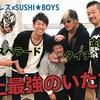 SUSHI★BOYSと鈴木軍まさかのコラボ!さらにmisonoさんのYouTubeチャンネル!!