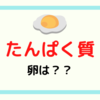 たんぱく質のはなし アトピーに卵は??