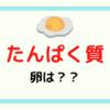 たんぱく質のはなし アトピーに卵は??