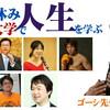 ゴーシ先生presents 『夏休み、九州大学で人生を学ぶ』