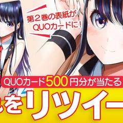 『恋か魔法かわからない!』2巻発売記念Twitterキャンペーン