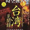 時空旅人 Vol.45 日本が残した足跡を訪ねて 台湾見聞録