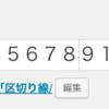 【WordPress】記事タイトルの切れ目がわかる「区切り線」を入れるCSSとJavaScript。文字数カウントより効果的かな?