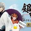 『ワーナーブラザース』映画『銀魂』メイキング(万事屋編)