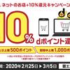 d払い、ネットのお店 d払い+10%還元キャンペーン