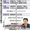 柏崎刈羽原発「適合」 規制委、福島同型で初 - 東京新聞(2017年12月27日)