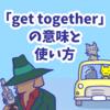 1分で覚える「get together」の意味と使い方