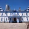 明治政府が建てた唯一のホテル『豊平館(ほうへいかん)』
