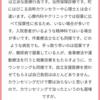 【202】ありがとうございます!マシュマロ(匿名メッセージ受け付け)の返信をさせて頂きます。(その4)