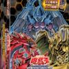 【遊戯王フラゲ】海外版の「STRUCTURE DECK -混沌の三幻魔-」の収録カードが全判明!日本版と違う点は?