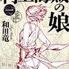 【2702冊目】和田竜『村上海賊の娘』