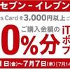 セブンイレブンでiTunesカードを10%増量で購入。従来より進歩していました!