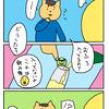 【子育て漫画】シャン違いによりシャンプーを飲む!?