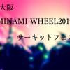 【大阪】MINAMI WHEEL2019見たいアーティスト【サーキットフェス】