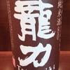 オヤジの日本酒探訪 龍力 純米酒 80