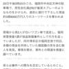 福岡3億円強盗事件の29歳会社員職業は?