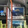 【登山No.60①】奈良倉山、鶴寝山/山梨県大月市、小菅村