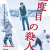 【映画】三度目の殺人〜真実が見え隠れする現代社会のメタファー〜