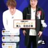 グノシーQ速報、ハロウィンはクイズの日!明日は過去問SPブログで勉強だ!