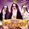 【映画】天使たちのビッチ・ナイト(カリコレ2018)