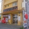 [20/10/16]ちゃんぷる(その101) 「城木屋」で「豆腐チャンプルー」 650円 うーみゅ #LocalGuides