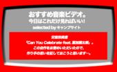 第360回【おすすめ音楽ビデオ!】今日これ!安室奈美恵の「Can You Celebrate?」故あって、お誉めいただいたのでそのご意見に対して自分の思いを吐露する今日のブログ…毎日22:30に更新しています!