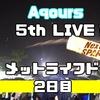 【Aqours 5th LIVE】2日目も現地参加してきました!(セトリと感想etc…)