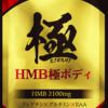 筋トレサプリ HMB極ボディの成分・効果・コスパを徹底評価!