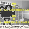 きっと笑える(Type:4)