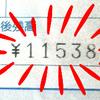 ATMで19,000円預け入れ直後、もう4,000円預け入れたら取引後残高が11,538円に減ってて精神錯乱した話